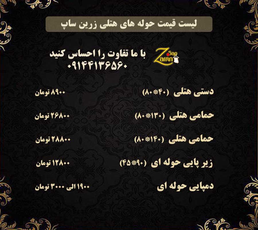 خرید حوله هتلی تبریز با بهترین قیمت ها