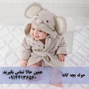 قیمت حوله نوزادی چند تکه