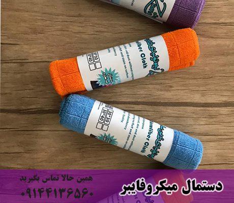 ابعاد و رنگ دستمالهای میکروفایبر