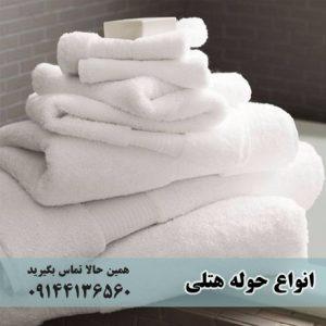 انواع حوله های هتلی با کیفیت