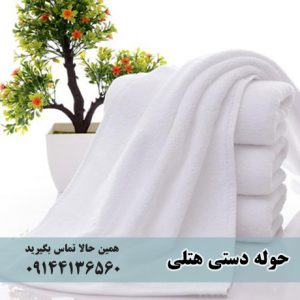 مرکز فروش عمده حوله هتلی ارزان در ایران