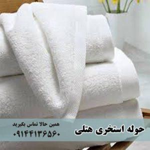 خصوصیت رایج حوله مناسب هتل ها
