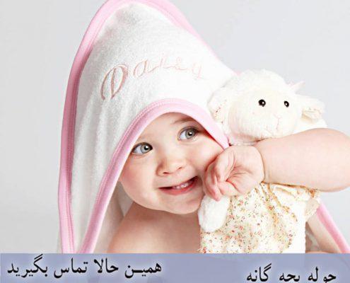 انواع حوله های کودک و نوزاد