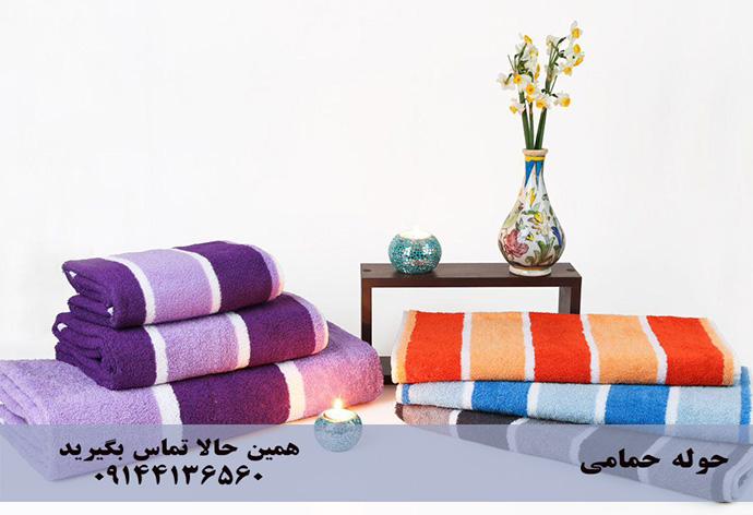 فروش حوله حمامی در انواع طرح و مدل