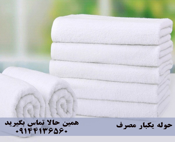 فروش حوله یکبار مصرف زرین ساپ در تبریز