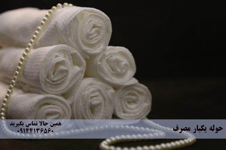 مرکز تولید حوله یکبار مصرف در ایران